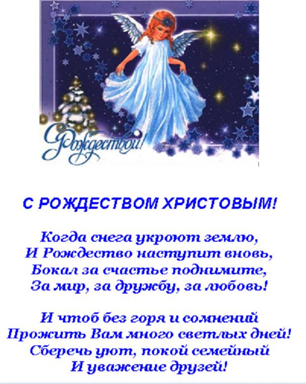 Смс поздравление с рождеством крестной